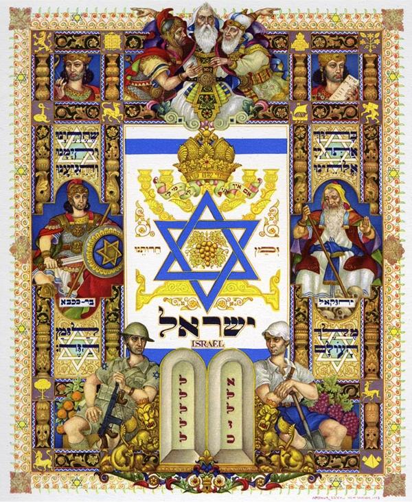 Visual History of Nations: Israel. New Canaan, 1948.
